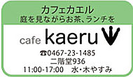 Kaeru_2