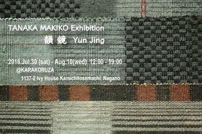 Exhibit_nagano_omote_2