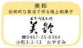 02_misuzu