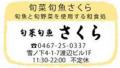 09_sakura