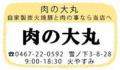 15_daimaru