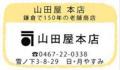 17_yamada