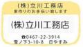 19_tachikawa