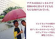 Timor_takahashi02