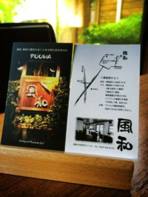Fuwa01