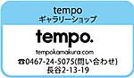 Tempo2016