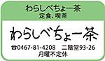 Warashibe2016