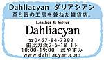 Dahliacyan