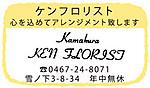 Kenflorist