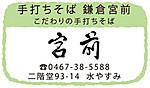 Miyamae