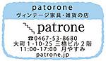 Patorone