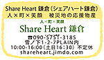 Shareheart