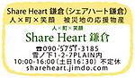 Shareheart