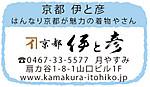 Itohiko