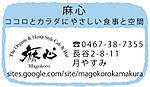 Magakoro