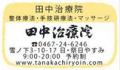 22_tanaka