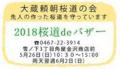 23_sakuramichi