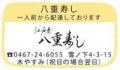 26_yaezushi