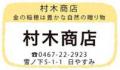 28_muraki