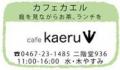 32_kaeru