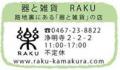 36_raku