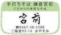 37_miyamae