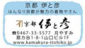 43_itohiko