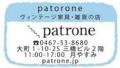 45_patorone