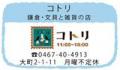 46_kotori