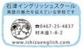 47_ishizu