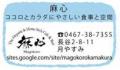 49_magokoro