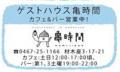 51_kamejukan