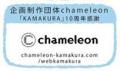 52_chameleon