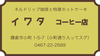 Iwata_2