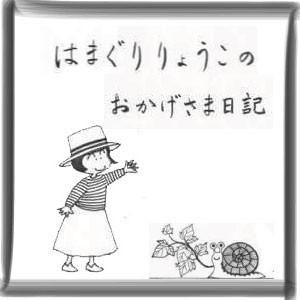 Ryoko_mark