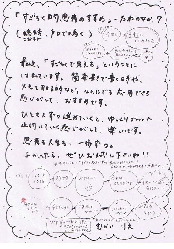 Mukai_tane07_2