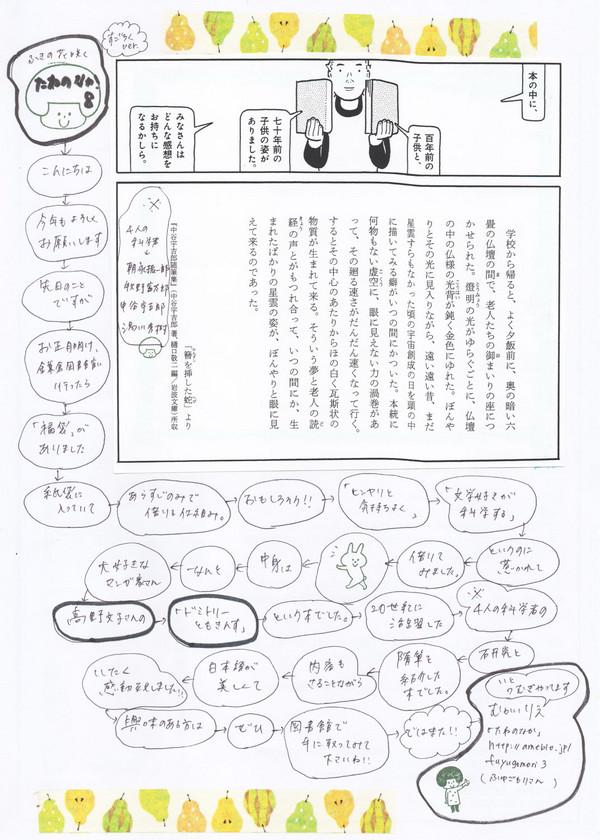 Mukai_tane08