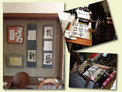筆に親しむ書道教室