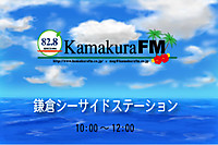 Kamakurafm_seasidestation